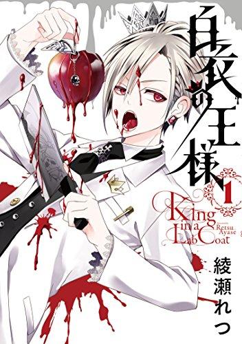 白衣の王様(1) (Gファンタジーコミックス)の詳細を見る