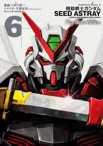 機動戦士ガンダムSEED ASTRAY Re:Master Edition (6) (カドカワコミックス・エース)の詳細を見る