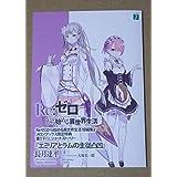 Re:ゼロから始める異世界生活 短編集2 メロンブックス特典小冊子