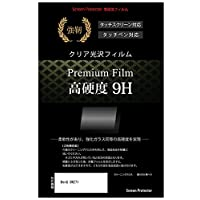 メディアカバーマーケット BenQ SW271 [27インチ(3840x2160)]機種で使える【強化ガラスと同等の高硬度 9Hフィルム】 傷に強い 高透過率 クリア光沢