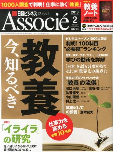 日経ビジネス Associe (アソシエ) 2013年 02月号 [雑誌]の詳細を見る