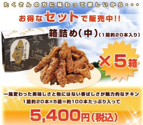 努努鶏 ゆめゆめどり 冷やして食べる唐揚げ 福岡発 箱詰め(中)5箱セット 手羽
