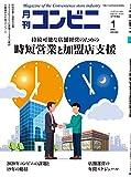 コンビニ 2020年 01 月号 [雑誌] (■-持続可能な店舗経営のための-時短営業と加盟店支援)