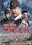 激動の昭和史 沖縄決戦[DVD]