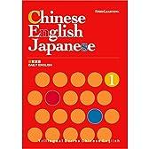 スピードラーニング トライリンガルシリーズ/中国語・英語・日本語
