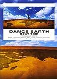 DANCE EARTH 〜BEAT TRIP〜