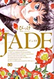 JADE (B's LOG Comics)