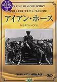 アイアン・ホース [DVD]
