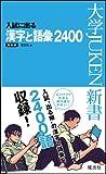 入試に出る漢字語彙2400 新装版 (大学JUKEN新書)