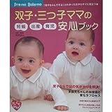 双子・三つ子ママの妊娠出産育児安心ブック―Pre‐mo Baby‐mo (主婦の友生活シリーズ―プレベビBOOKS)