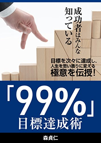 「99%」目標達成術