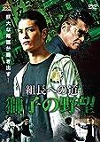 組長への道 獅子の野望 [DVD]