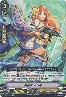 カードファイト!! ヴァンガード V-BT07/029 戦巫女 ムツキ R