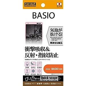 レイ・アウト BASIO KYV3 フィルム2...の関連商品1