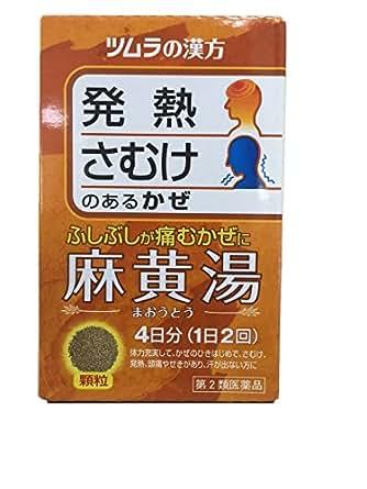 【第2類医薬品】ツムラ漢方麻黄湯エキス顆粒 8包