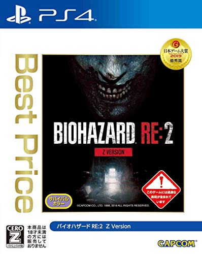 BIOHAZARD RE:2 Z Version Best Price 【CEROレーティング「Z」】