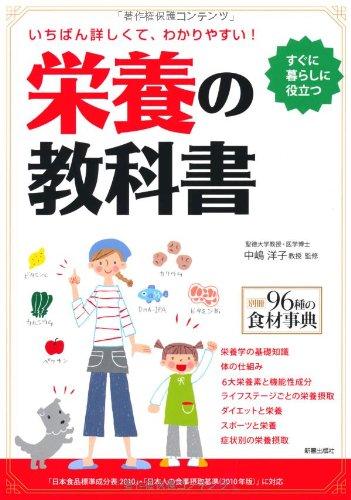 栄養の教科書―いちばん詳しくて、わかりやすい!の詳細を見る