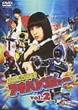 非公認戦隊アキバレンジャー 2(第4話〜第6話) [レンタル落ち]
