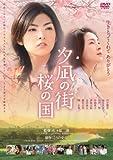 夕凪の街 桜の国 [DVD]