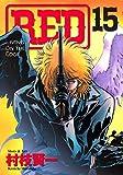 RED(15) (ヤングマガジンコミックス)