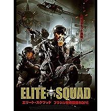 エリート・スクワッド ~ブラジル特殊部隊BOPE~ (字幕版)