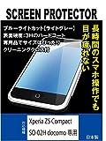 【ブルーライトカット+指紋防止】液晶保護フィルム Xperia Z5 Compact SO-02H docomo専用(ブルーライトカット・ライトグレー)