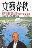 文藝春秋 2010年 09月号 [雑誌]