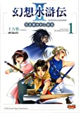 幻想水滸伝II -引き裂かれし運命-1 (MFコミックス)