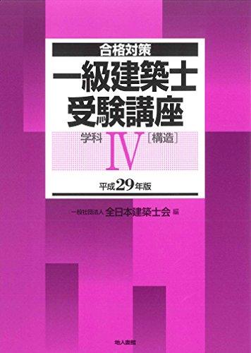 一級建築士受験講座 学科IV(構造) 平成29年版の詳細を見る