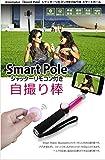 【Smart Pole】シャッターリモコン付きBluetooth対応自撮り棒 スマートポール (DP5951(ピンク))