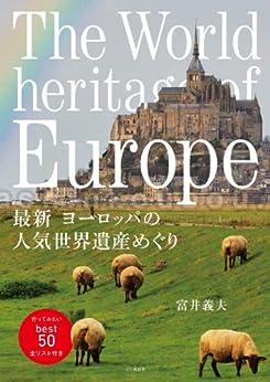 [富井 義夫]の最新 ヨーロッパの人気世界遺産めぐり