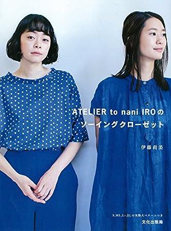 ATELIER to nani IROのソーイングクローゼット