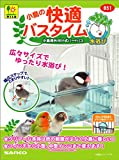 SANKO 小鳥の快適バスタイム 画像
