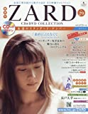 隔週刊ZARD CD&DVDコレクション(29) 2018年 3/21 号 [雑誌]
