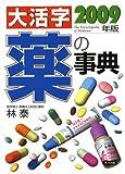 大活字薬の事典 2009年版