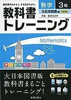 教科書トレーニング大日本図書数学3年