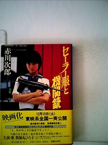 セーラー服と機関銃 (1981年) (角川文庫)の詳細を見る