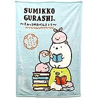 【すみっコぐらし】ニューマイヤーハーフ毛布(おべんきょう/BL) すみっコぐらしのおべんきょう ウィンターアイテム 175792