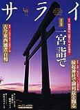 サライ 2008年 1/3号 [雑誌]
