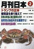 月刊日本 2017年 02 月号 [雑誌]