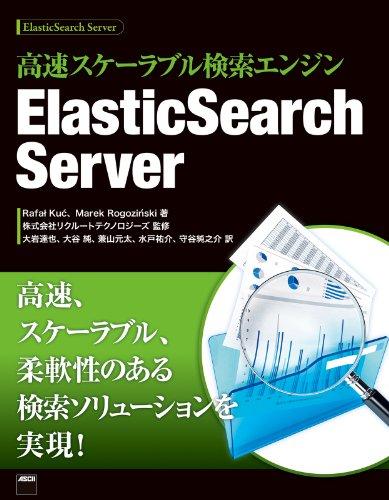 高速スケーラブル検索エンジン ElasticSearch Server (アスキー書籍)の詳細を見る