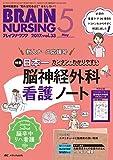 ブレインナーシング 2017年5月号(第33巻5号)特集:日本一 カンタン・わかりやすい 脳神経外科看護ノート