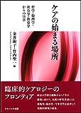 ケアの始まる場所 -哲学・倫理学・社会学・教育学からの11章-