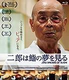 二郎は鮨の夢を見る[Blu-ray/ブルーレイ]