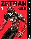 ZETMAN 1 (ヤングジャンプコミックスDIGITAL)