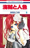 海賊と人魚 第6巻 (花とゆめCOMICS)