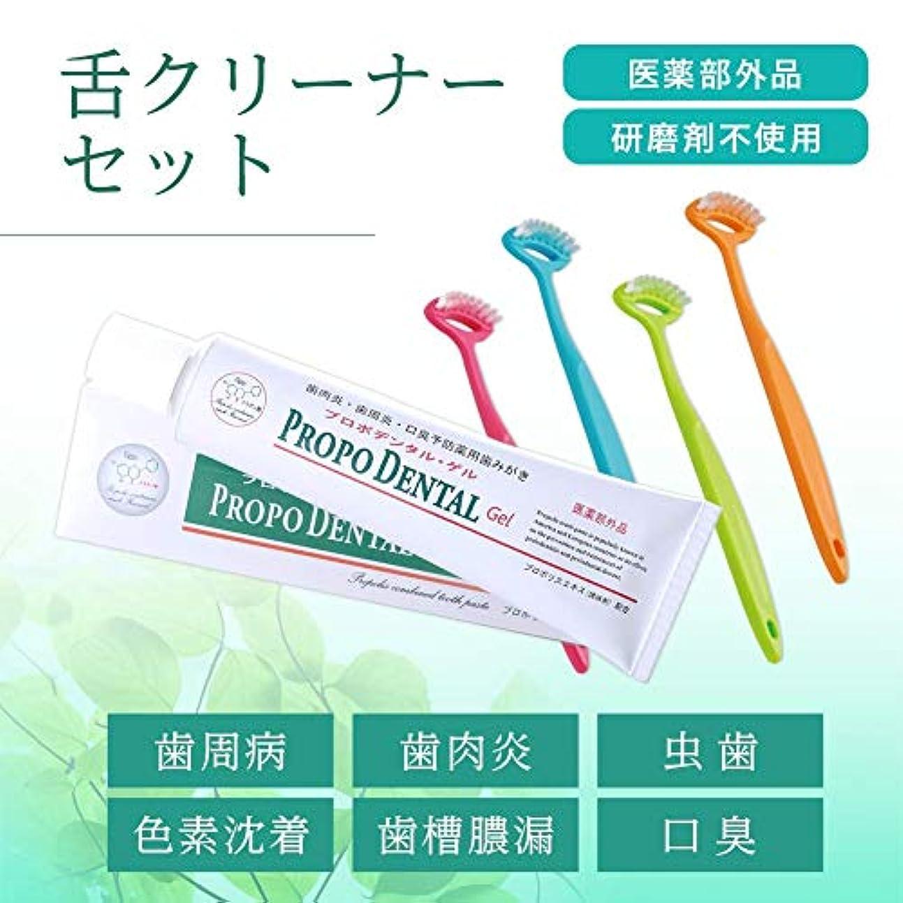 誘う容量生物学口臭予防 舌クリーニングセット 歯磨き 舌磨き 舌クリーナー はみがき 歯磨きジェル(ゲル1本とゲルミニ1本+舌クリーナ)
