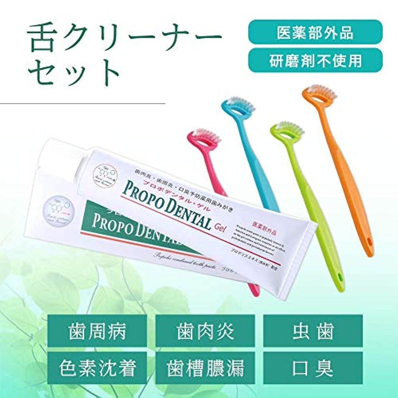 バンジョー典型的な操作口臭予防 舌クリーニングセット 歯磨き 舌磨き 舌クリーナー はみがき 歯磨きジェル(ゲル1本とゲルミニ1本+舌クリーナ)