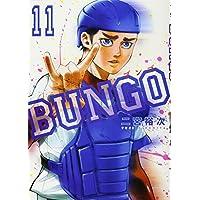 BUNGO─ブンゴ─ 11 (ヤングジャンプコミックス)