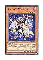 遊戯王 日本語版 LVP1-JP024 Evilswarm Kerykeion ヴェルズ・ケルキオン (レア)